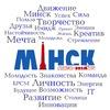 МИНСК - БРСМ | МИНСК - СТОЛИЦА МОЛОДЕЖИ!