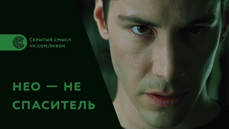 Фильм Матрица скрытый смысл Нео не спаситель