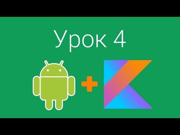 Урок 4. Kotlin. Обработка нажатия кнопок и взаимодействие с view в android