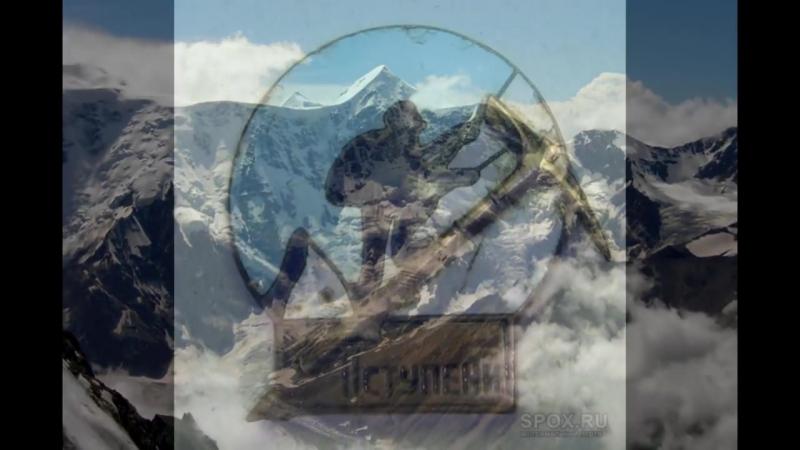 8 августа-Международный день альпинизма (День альпиниста)