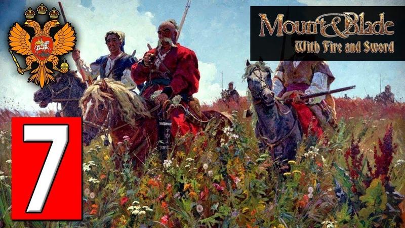 Прохождение Mount Blade Огнём и Мечом 7 Новые персонажи