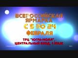 Всероссийская ярмарка в г. Нижневартовск!