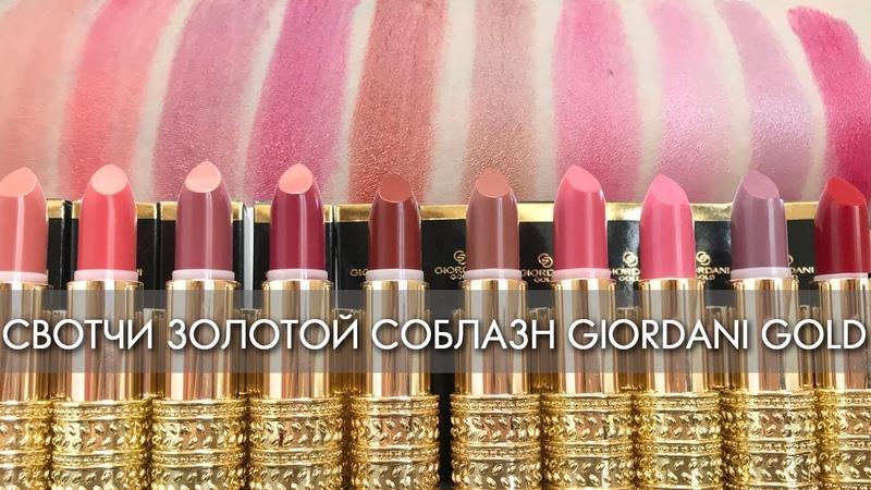 СВОТЧИ Губная помада Золотой соблазн Giordani Gold от Орифлэйм