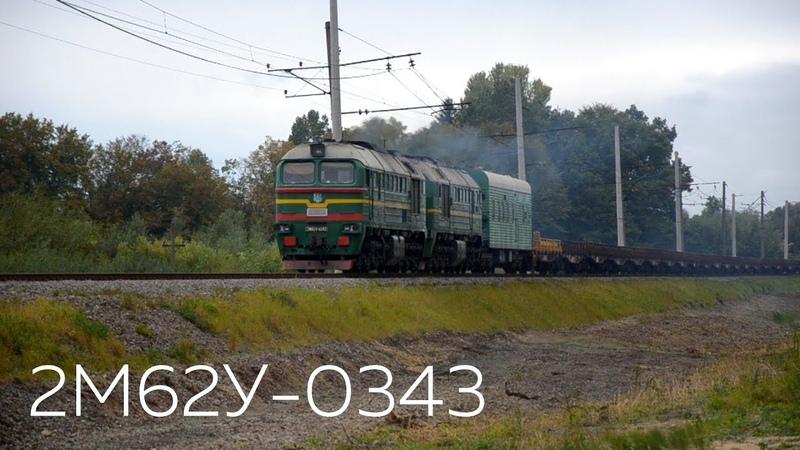 2М62У-0343 с нечётным грузовым поездом