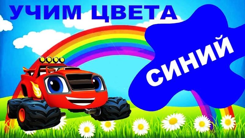 ✤✓ СИНИЙ Вспыш и чудо машинки Учим цвета вместе со Вспышем 4! ❤ Все серии подряд на русском