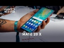 Huawei Mate 20 X первый обзор