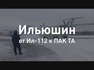 Транспортная мобильность армии разработчик о перспективах Ил-112 и ПАК ТА