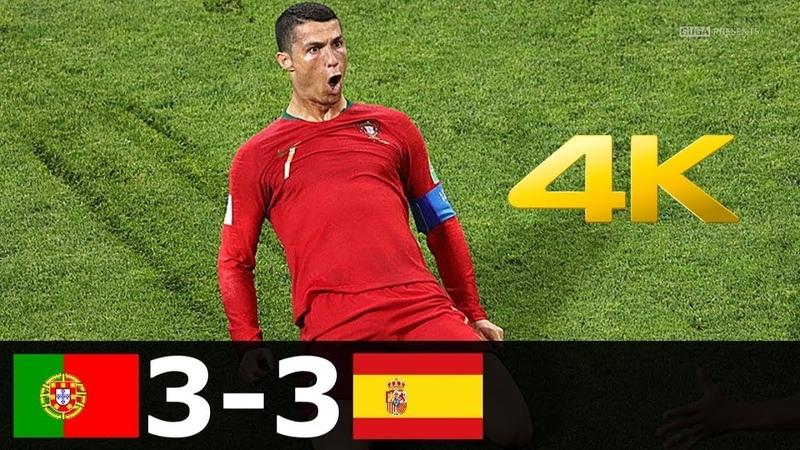 🔥 Португалия - Испания 3-3 - Обзор Матча Чемпионата Мира 15/06/2018 UHD 4K 🔥