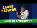Данир Сабиров «Бэйрэм агентлыгы» ͡° ͜ʖ ͡° 5 СЕЗОН