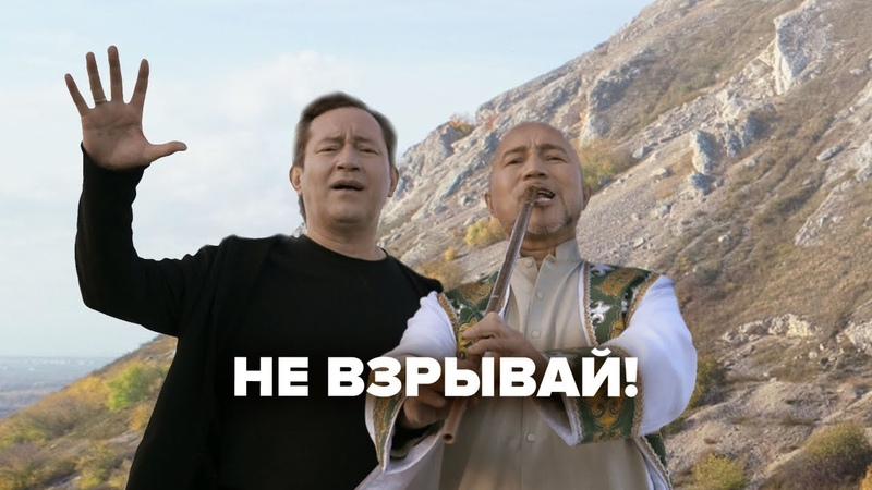 Айдар Галимов, Роберт Юлдашев - Не взрывай (в защиту Шиханов)