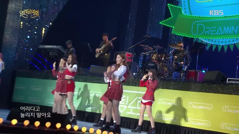 190113 DreamNote - @ KBS1 Open Concert