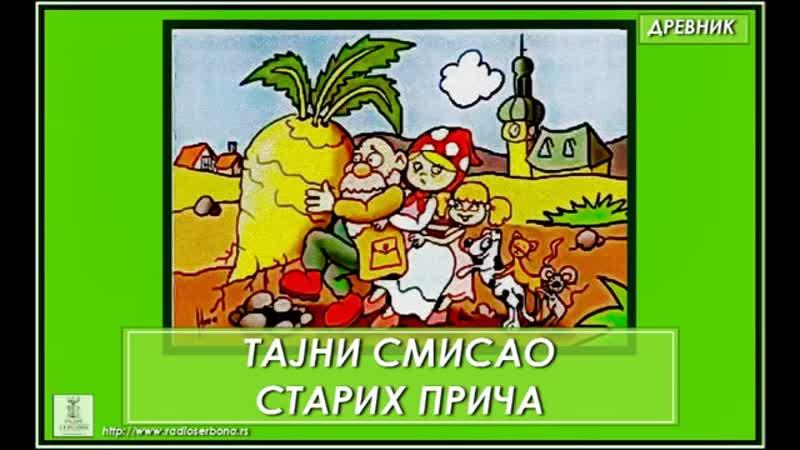 ДРЕВНИК бр.80 - ТАЈНИ СМИСАО СТАРИХ ПРИЧА