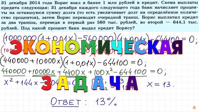 математика профильная 17 задание легко