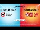 Суперпризы в «Русском лото» и «Жилищной лотерее» по 200 000 000 рублей!