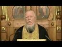 Протоиерей Димитрий Смирнов Проповедь о самой главной ошибке человека