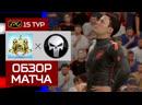 VFC Zenit - HAKA (VPG 13 тур)