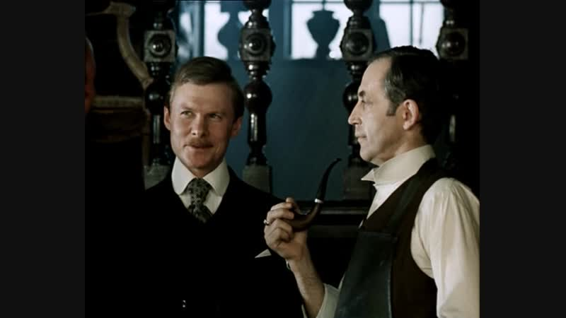 Шерлок Холмс и Доктор Ватсон Знакомство 1979