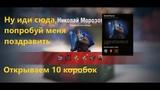 Открываем КОРОБКИ WOT 2019 10 штук! СЕКРЕТНЫЙ ПОДАРОК WG Перк Николай Морозов!!!