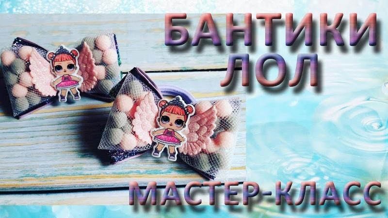 Бантики Лол из ленты с люрексом с помпонами и крылышками МК