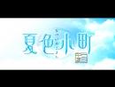 «Natsuiro Komachi» [PS2] [Game Opening]