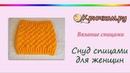 Снуд спицами для женщин (Knitting. Femail round scarf)