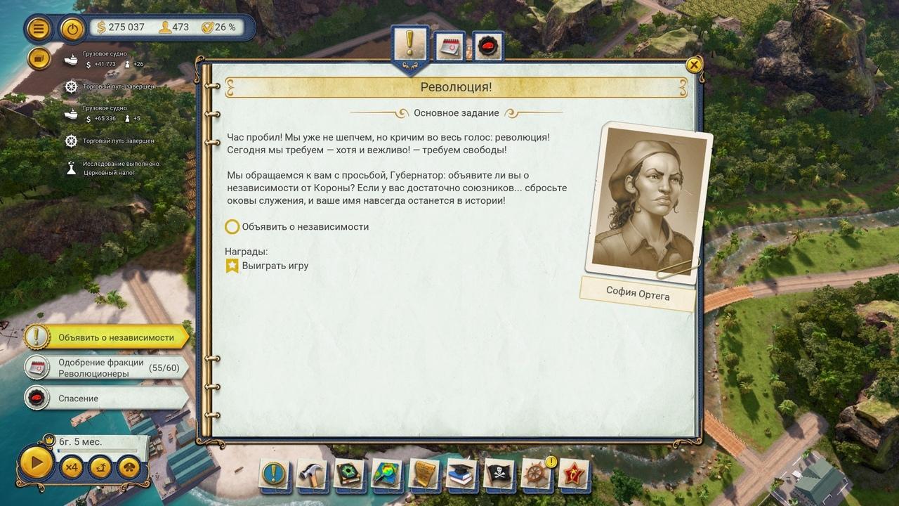 Революция в Tropico 6