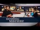 Особое мнение / Антон Красовский 24.09.18