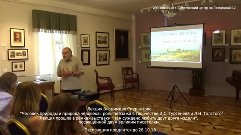 Роль пейзажа в творчестве И. С. Тургенева и Л. Н. Толстого