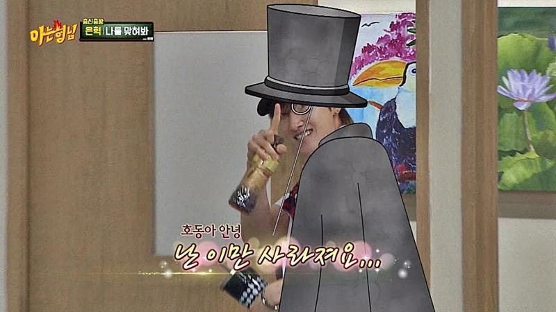 태민 Tae min 의 댄스를 재해석한 괴도 은혁 Eunhyuk 난 이만 찡긋 아는 형님 Knowing bros 136회
