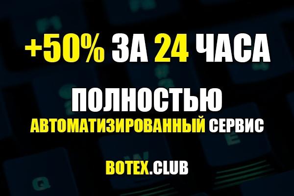 50% за 24 часа