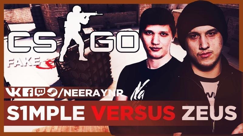 Simple vs Zeus - Играю Matchmaking [НАРЕЗКА]