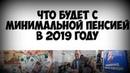 Изменение минимальной пенсии в 2019 году