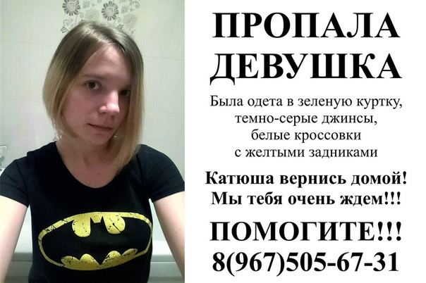 Останки пропавшей год назад девушки нашли в болоте. Случай произошел вчера возле села Генеральское. В