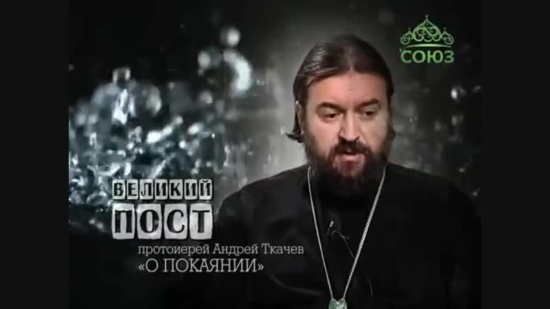 18 02 2017 СЛОВО О ПОКАЯНИИ В ПРОГРАММЕ ВЕЛИКИЙ ПОСТ