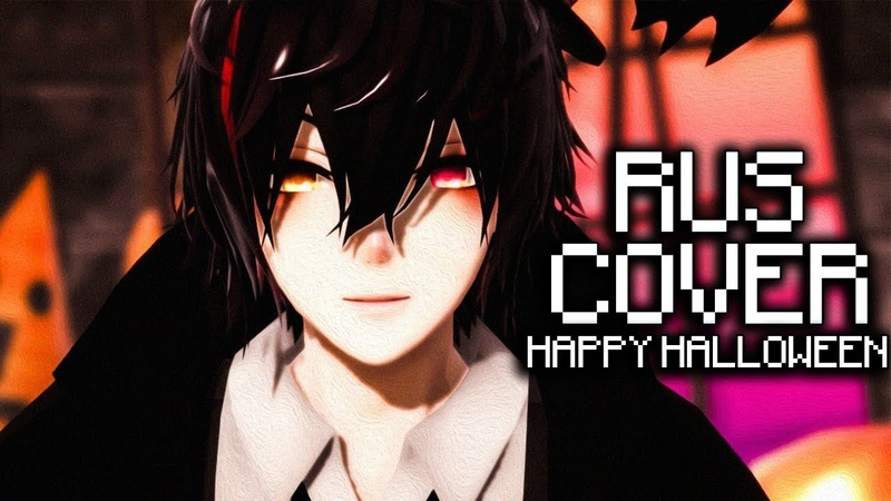 🎃「NAREA / Coldsiemens」- HAPPY HALLOWEEN「RUS COVER / ANIMATION / VOCALOID RUS」