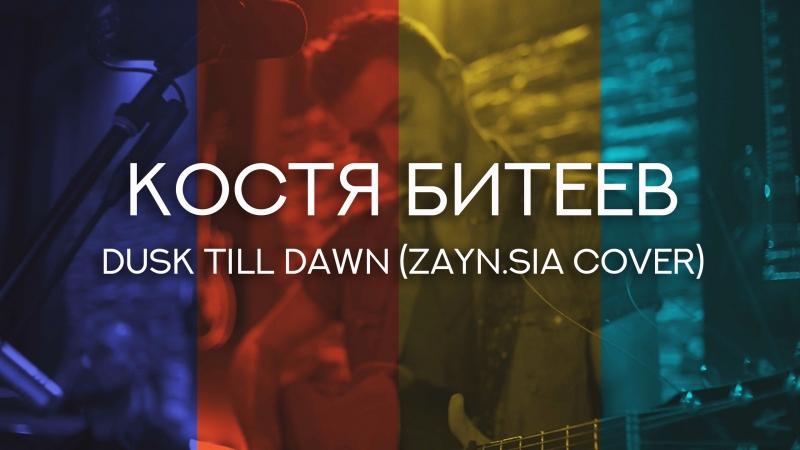 Костя Битеев - Dusk till dawn (Zayn.Sia cover)