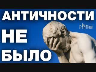 Античность это средневековье. Разоблачение лжи историков. Древняя Греция и Рим были в средние века.