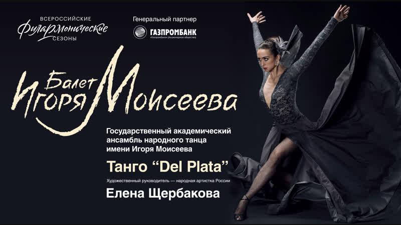 """Танго """"Del Plata"""". Балет Игоря Моисеева."""