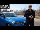 BMW X2 - все еще BMW или уже попса Тест-драйв и обзор