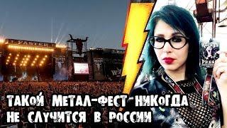 Такой метал-фест никогда не случится в России (WACKEN OPEN AIR 2018)
