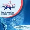 """АНО """"Центр Водных Видов Спорта"""""""