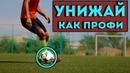 ПОВТОРИШЬ ОБУЧЕНИЕ ФУТБОЛЬНЫМ ФИНТАМ REPEAT LEARN FOOTBALL TRICKS