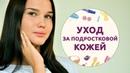 Уход за подростковой кожей [Шпильки | Женский журнал]