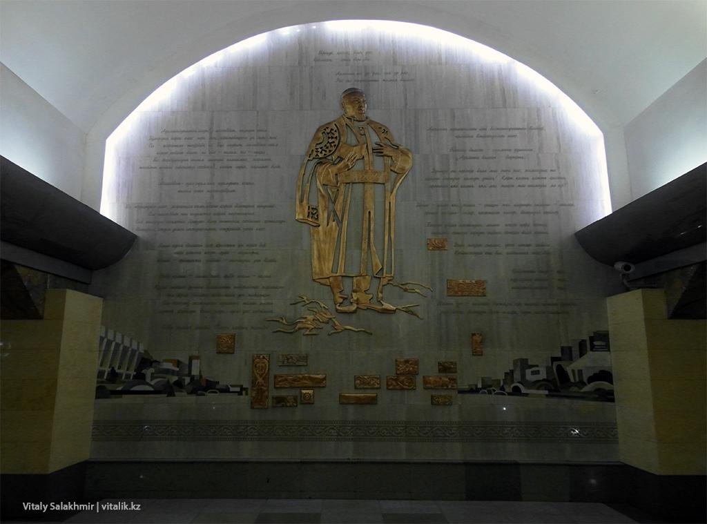 Украшение станции метро Абая, метрополитен Алматы
