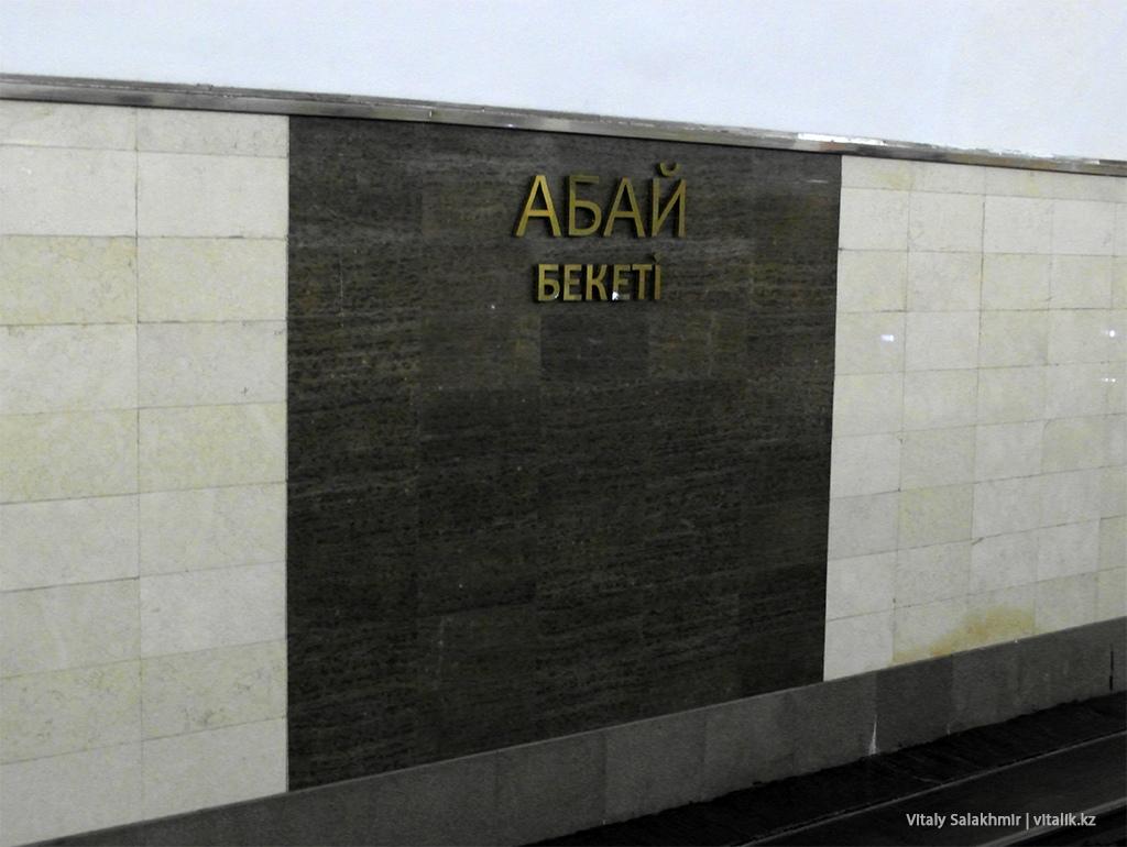 Указатель станции Абая, Алматинский метрополитен 2018