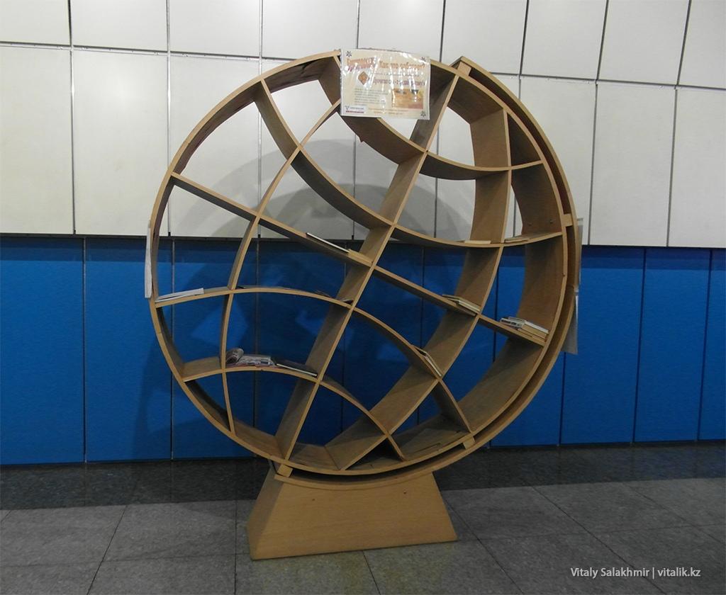 Обмен книгами, станция Байконур, метро Алматы 2018