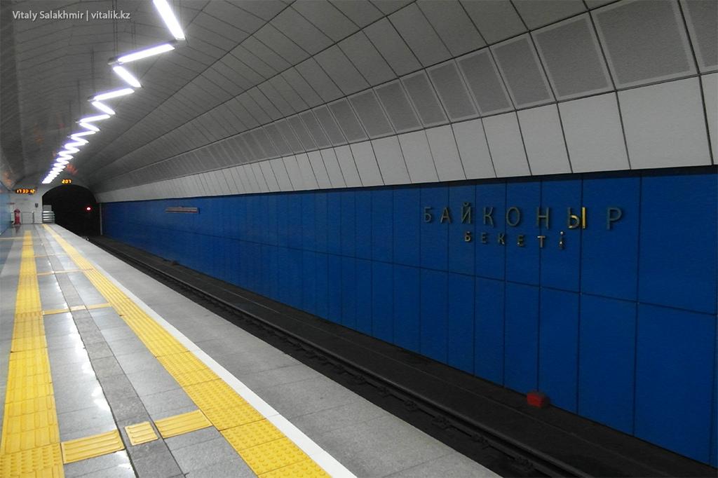 Платформа станции Байконыр, метро Алматы 2018