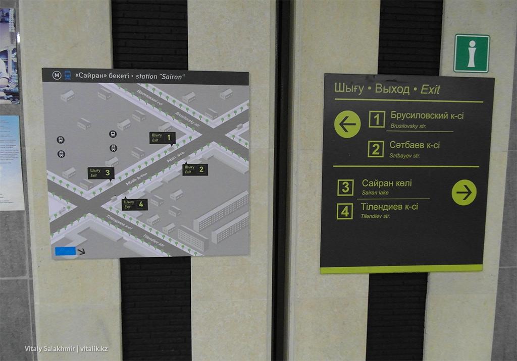 Навигация на станции метро Алматы 2018