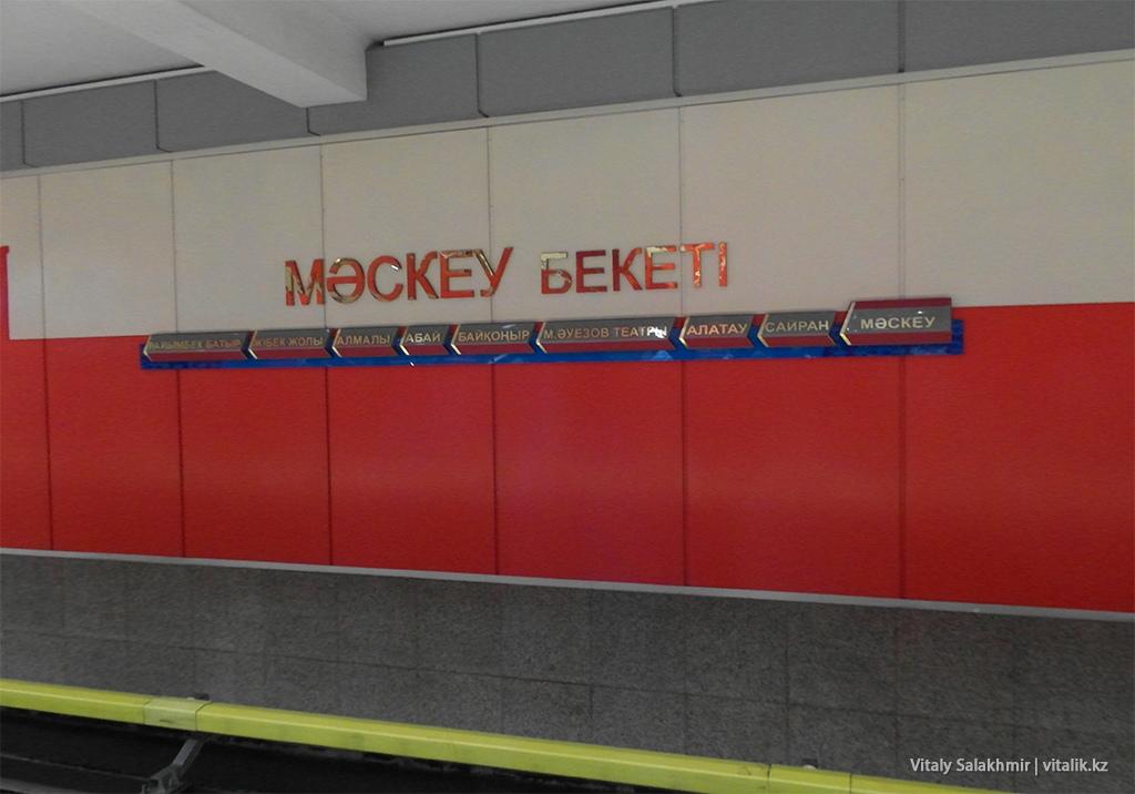Указатель станций, станция Москва, метро Алматы