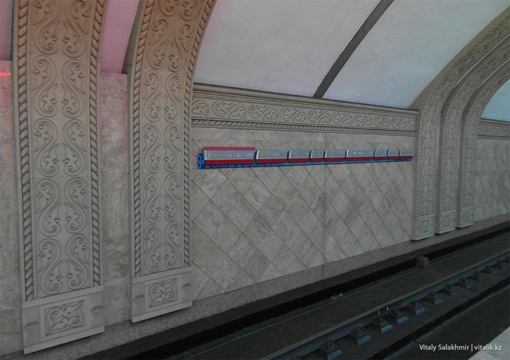 Указатель на станции Райымбек батыра, метро Алматы 2018